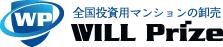 全国投資用マンションの卸売 ウィルプライズ